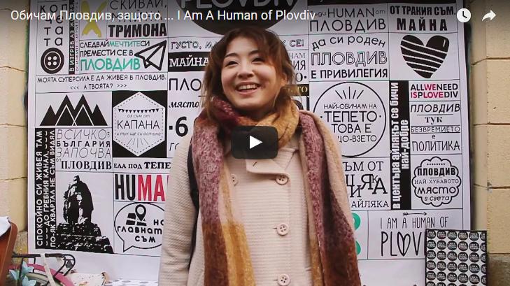 obicham-plovdiv-i-am-a-human-of-plovdiv